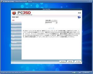 20100305pcbsd004