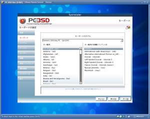 20100305pcbsd005