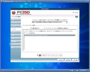 20100305pcbsd007