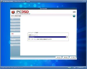 20100305pcbsd009