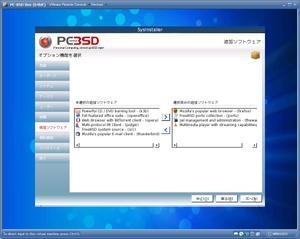 20100305pcbsd010
