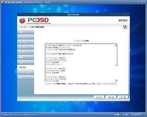 20100305pcbsd011