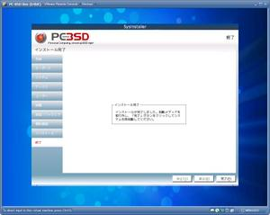 20100305pcbsd013